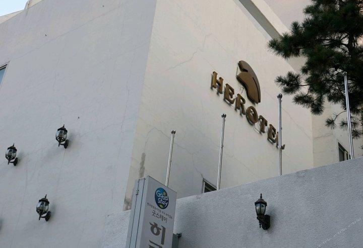 黛谷斯戴海瑞泰酒店(Daegu Goodstay Herotel)