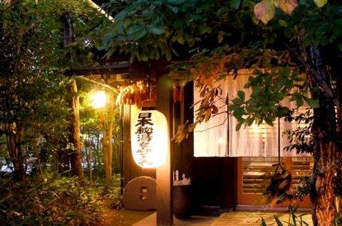 奥阿苏之宿山南日式旅馆(Okuaso No Yado Yamanami Aso)