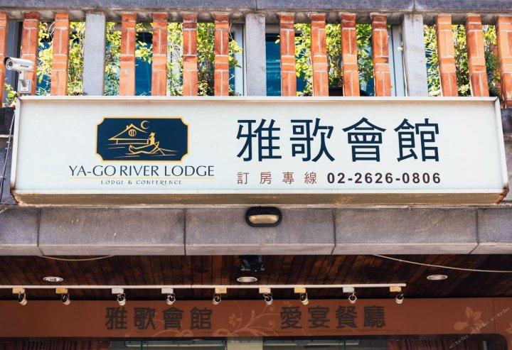 新北淡水雅歌会馆(YA-GO River Lodge)