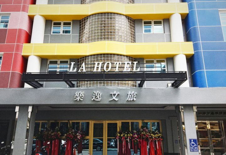 乐逸文旅(高雄六合夜市棒球馆店)(La Hotel Baseball Theme Hall)