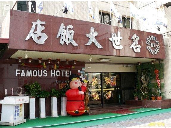 台南名世大饭店(Famous Hotel)