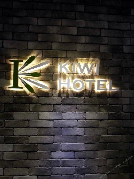 奇异果快捷旅店(台中站前二馆)(Kiwi Express Hotel (Taichung Station Branch II))