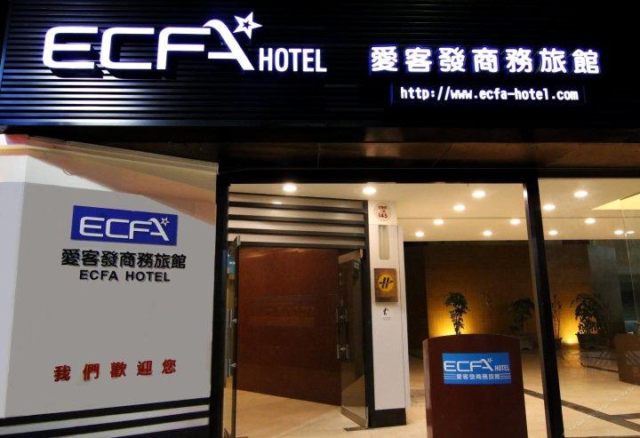 台南爱客发商旅台南馆(ECFA Hotel Tainan)