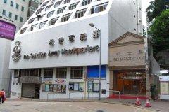 香港救世军卜维廉旅馆(The Salvation Army Booth Lodge)