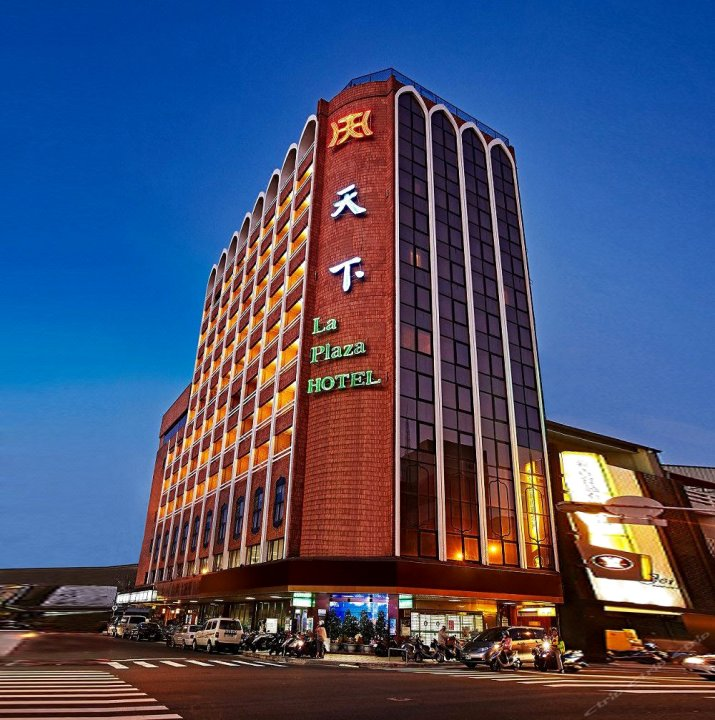 台南天下大饭店(La Plaza Hotel)