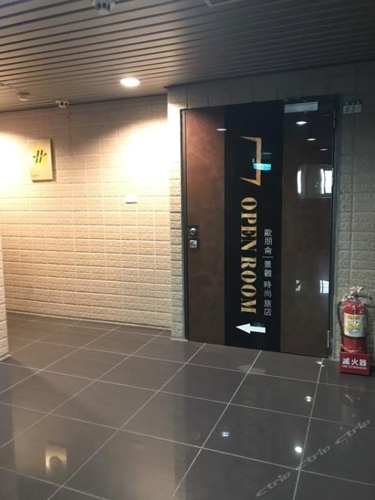 淡水OPEN ROOM景观时尚旅店(OPEN ROOM Hotel)