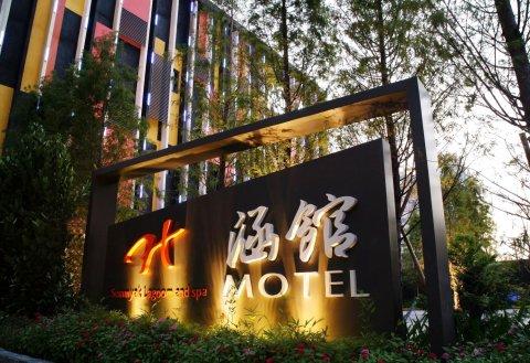 台中涵馆汽车旅馆(Han Guan Motel)