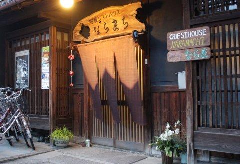 奈良町宾馆(Guesthouse Naramachi)