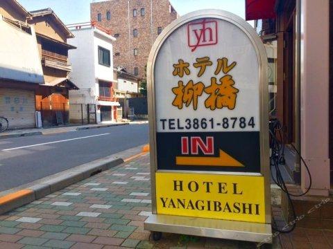 柳桥酒店(Hotel Yanagibashi)