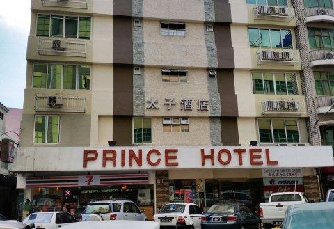 王子酒店(Prince Hotel)
