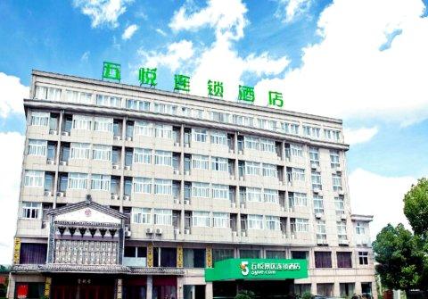 五悦景区连锁酒店(衡阳南岳分店)