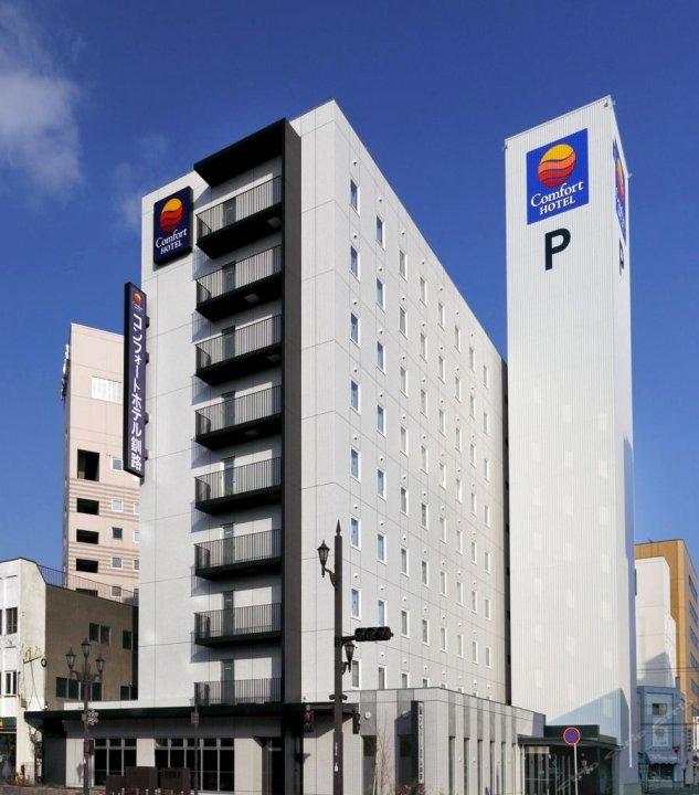 钏路舒适酒店(Comfort Hotel Kushiro)