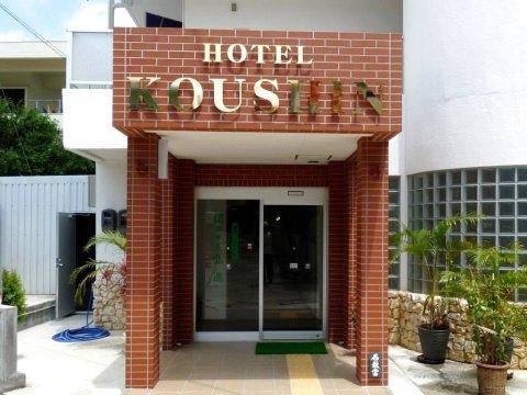 弘进酒店(Hotel Koushin)