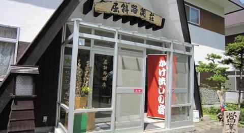 屈斜路湖庄酒店(Kussharokoso)