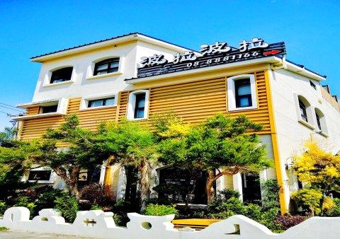 垦丁南湾波拉波拉庭园民宿(Bora Bora Guest House)