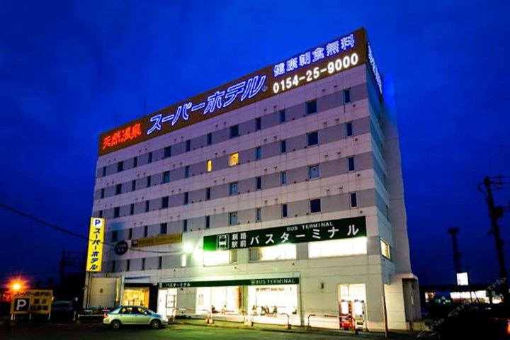 超级酷斯罗艾齐马酒店(Super Hotel Kushiro-Ekimae)