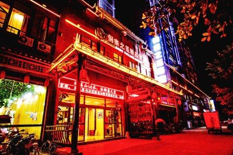 榕江侗寨之笙精品酒店