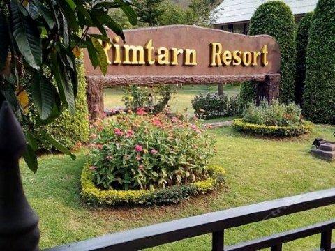 利姆塔恩度假村(Rimtarn Resort)