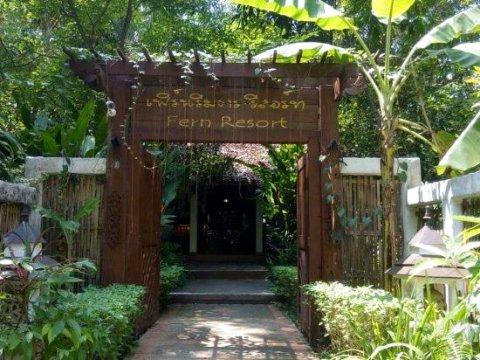 湄宏顺弗恩度假酒店(Fern Resort Mae Hong Son)