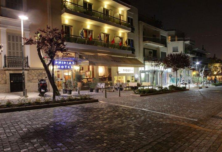 菲迪亚斯酒店(Phidias Hotel)