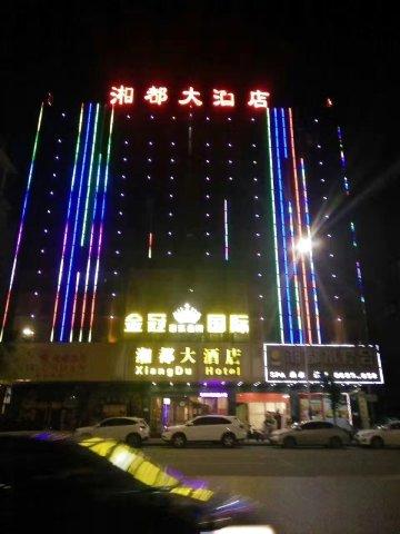 广州湘都大酒店