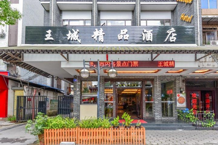 王城精品酒店(桂林两江四湖店)