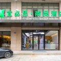 宜必思尚品酒店(杭州三墩西湖科技园店)