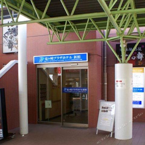 龙崎广场酒店新馆(Ryugasaki Plaza Hotel Shinkan)