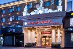 维也纳3好酒店(开封汉兴路店)