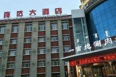 二连浩特连达大酒店