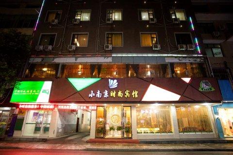 上栗县小南京时尚宾馆