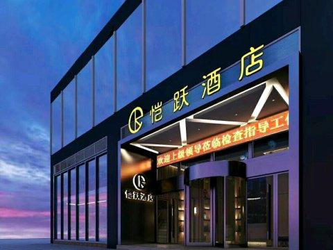 贵阳恺跃酒店会展店