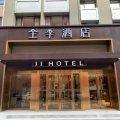全季酒店北京马甸桥店