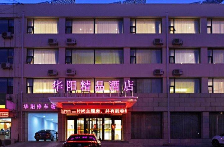 天津华阳精品酒店
