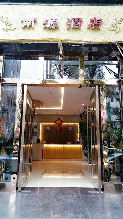威信南源酒店
