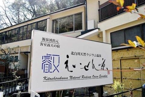北白川天然镭温泉(Kitashirakawa Natural Radium Onsen)