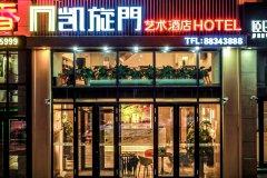 哈尔滨凯旋门艺术酒店