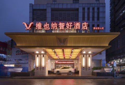 维也纳酒店(清远阳山店)(原凯逸假日酒店)