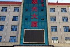 祁连盛唐翠光饭店