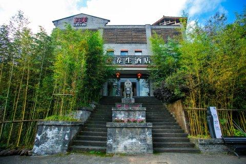 天台山禅意养生酒店