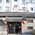 和家宾馆(北京后海店)