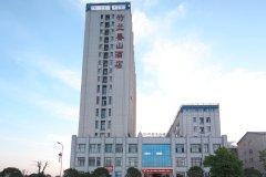 鹰潭竹兰春山酒店
