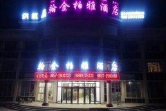 噶尔翰金柏雅酒店