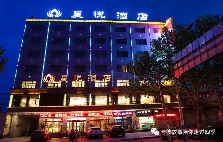 秦安晨悦酒店