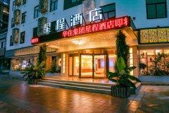 星程酒店(禹州颍川路店)