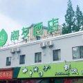 海友酒店(上海云山路店)(原金梦缘旅馆)