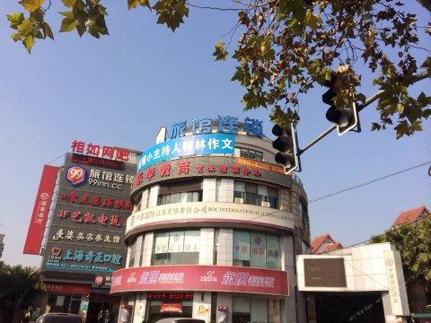 99旅馆连锁(上海大华店)