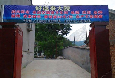 北京碓臼峪风景区好运来农家院