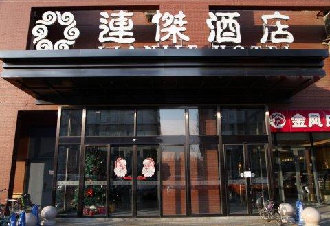 北京连杰酒店
