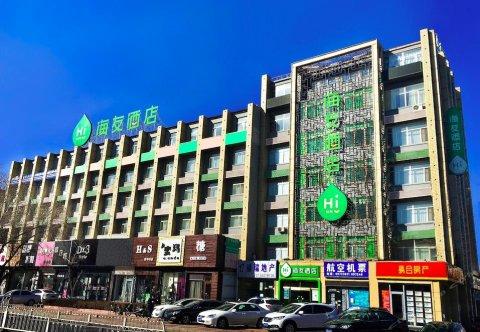 海友酒店(北京昌平府学路店)